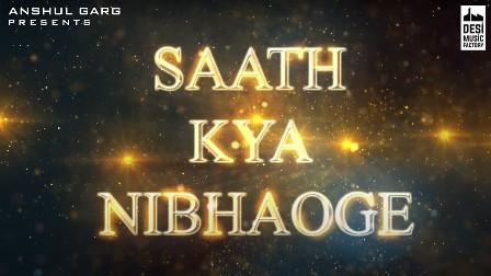 Saath Kya Nibhaoge Lyrics - Tony Kakkar & Altaf Raja